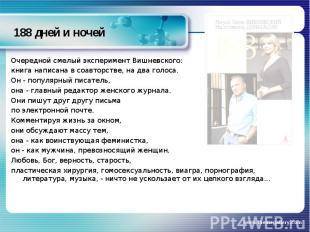188 дней и ночей Очередной смелый эксперимент Вишневского: книга написана в соав