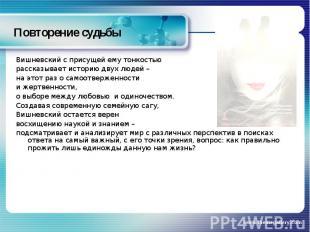Повторение судьбы Вишневский с присущей ему тонкостью рассказывает историю двух