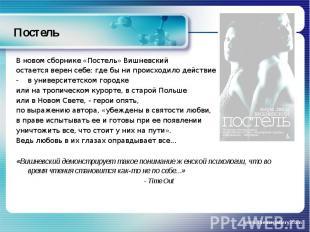 Постель В новом сборнике «Постель» Вишневский остается верен себе: где бы ни про