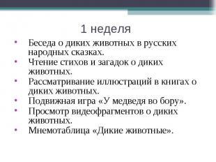 1 неделя Беседа о диких животных в русских народных сказках.Чтение стихов и зага