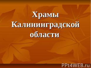 Храмы Калининградской области
