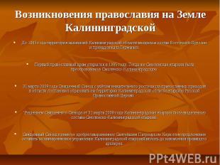 Возникновения православия на Земле Калининградской До 1945 года территория нынеш