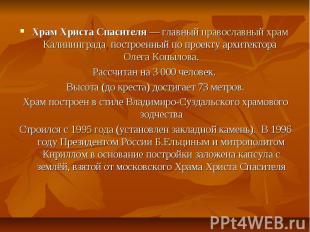 Храм Христа Спасителя— главный православный храм Калининграда, построенный по п