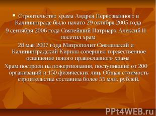 Строительство храма Андрея Первозванного в Калининграде было начато 29 октября 2