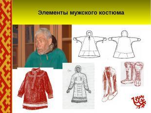 Элементы мужского костюма