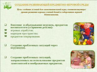 Внесение и обыгрывание игрушек, предметов воспитателем (старшими детьми): игровы