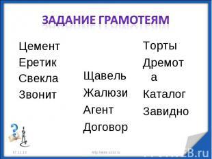 Задание грамотеям ЦементЕретикСвекла Звонит Щавель ЖалюзиАгент ДоговорТортыДремо