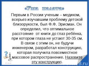 «Ума палата» Первым в России ученым – медиком, всерьез изучавшим проблему детско