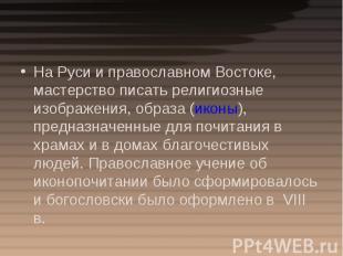 На Руси и православном Востоке, мастерство писать религиозные изображения, образ