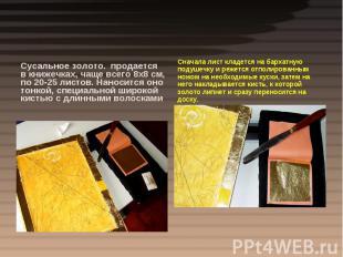 Сусальное золото. продается в книжечках, чаще всего 8х8 см, по 20-25 листов. Нан