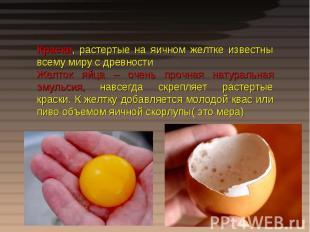 Краски, растертые на яичном желтке известны всему миру с древностиЖелток яйца –