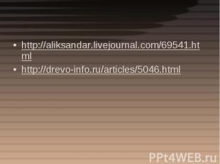 http://aliksandar.livejournal.com/69541.htmlhttp://drevo-info.ru/articles/5046.h