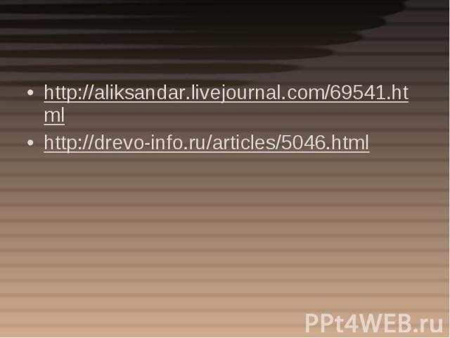 http://aliksandar.livejournal.com/69541.htmlhttp://drevo-info.ru/articles/5046.html