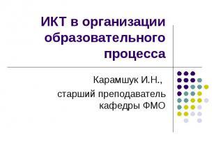 ИКТ в организации образовательного процесса Карамшук И.Н., старший преподаватель