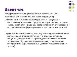 Введение. Информационно-коммуникационные технологии (ИКТ) Information and Commun