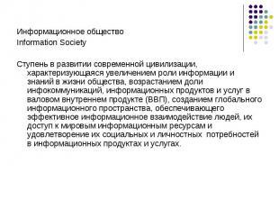 Информационное общество Information SocietyСтупень в развитии современной цивили