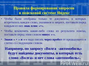 Правила формирования запросов в поисковой системе Яндекс Чтобы были отобраны тол