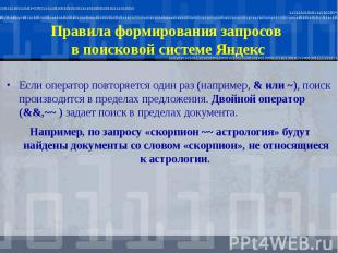 Правила формирования запросов в поисковой системе Яндекс Если оператор повторяет