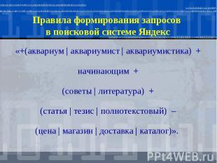 Правила формирования запросов в поисковой системе Яндекс «+(аквариум   аквариуми