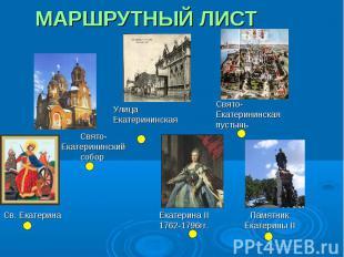 МАРШРУТНЫЙ ЛИСТ Св. ЕкатеринаСвято-Екатерининский собор Улица Екатерининская Свя