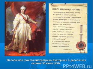Жалованная грамота императрицы Екатерины II, дарованная казакам 30 июня 1792г.