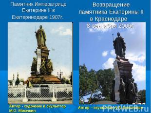 Памятник Императрице Екатерине ІІ в Екатеринодаре 1907г. Автор - художник и скул
