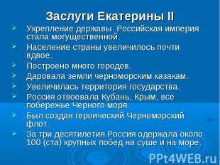 Заслуги Екатерины ІІ Укрепление державы. Российская империя стала могущественной