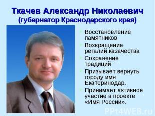 Ткачев Александр Николаевич(губернатор Краснодарского края) Восстановление памят