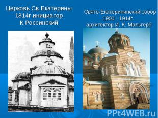 Церковь Св.Екатерины 1814г.инициатор К.Россинский Свято-Екатерининский собор 190