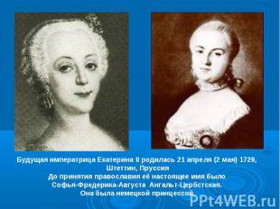Будущая императрица Екатерина II родилась 21 апреля (2 мая) 1729, Штеттин, Прусс