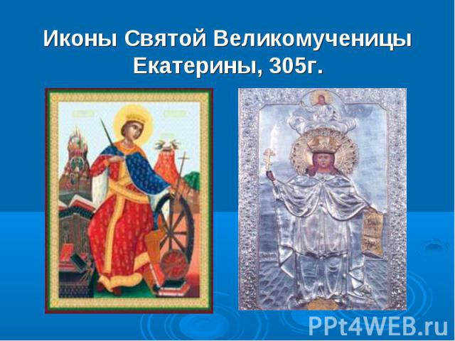 Иконы Святой Великомученицы Екатерины, 305г.