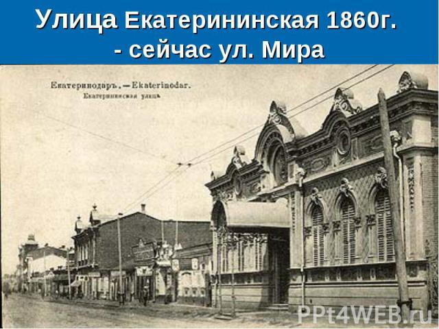 Улица Екатерининская 1860г. - сейчас ул. Мира
