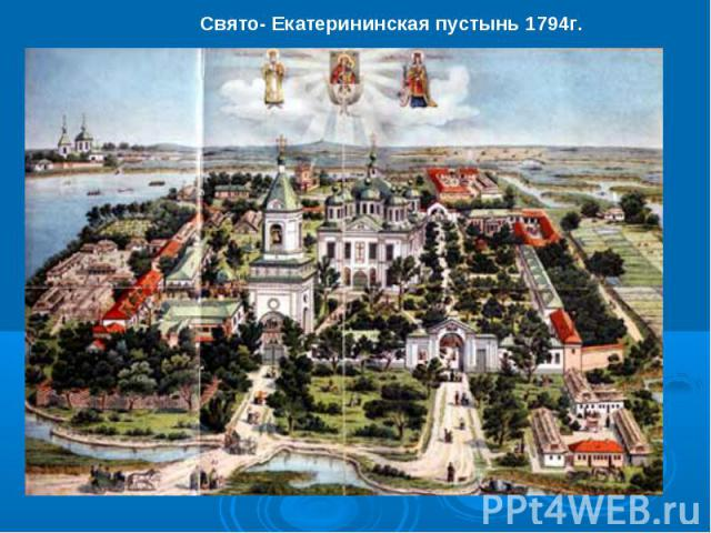 Свято- Екатерининская пустынь 1794г.