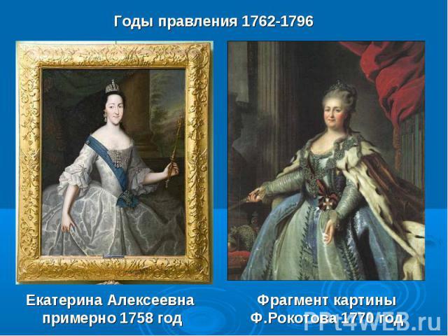 Годы правления 1762-1796Екатерина Алексеевна примерно 1758 год Фрагмент картины Ф.Рокотова 1770 год