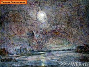 Татьяна Скорлупкина Влияние живописи на композитора было настолько велико, что о