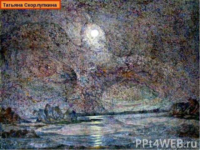 Татьяна Скорлупкина Влияние живописи на композитора было настолько велико, что он многие свои произведения называл:«Эстампы», «Эскизы» и др.«Потоки реки»