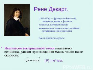 Рене Декарт. (1596-1650) — французский философ, математик, физик и физиолог, осн
