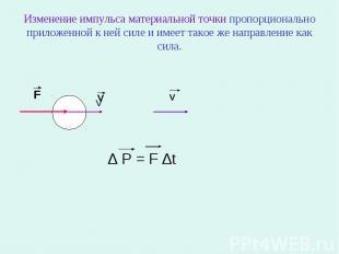 Изменение импульса материальной точки пропорционально приложенной к ней силе и и