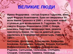 ВЕЛИКИЕ ЛЮДИ Ирина Федоровна - сестра Бориса Годунова, жена царя Федора Иоаннови