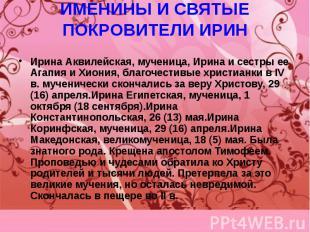 ИМЕНИНЫ И СВЯТЫЕ ПОКРОВИТЕЛИ ИРИН Ирина Аквилейская, мученица, Ирина и сестры ее