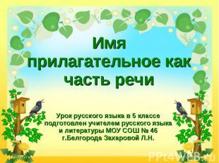 Имя прилагательное как часть речи Урок русского языка в 5 классе подготовлен учи