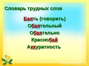 Словарь трудных слов Баять (говорить)ОбаятельныйОбаятельноКраснобайАккуратность