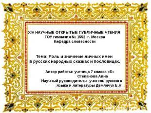 XIV НАУЧНЫЕ ОТКРЫТЫЕ ПУБЛИЧНЫЕ ЧТЕНИЯ ГОУ гимназия № 1552 г. МоскваКафедра слове