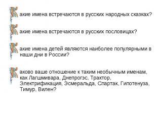 акие имена встречаются в русских народных сказках? акие имена встречаются в русс