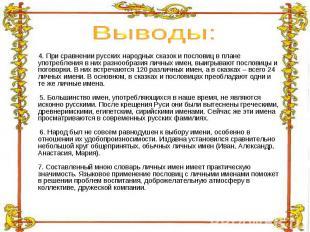 Выводы: 4. При сравнении русских народных сказок и пословиц в плане употребления