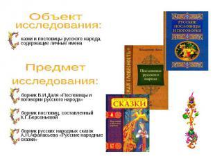 Объект исследования: казки и пословицы русского народа, содержащие личные имена