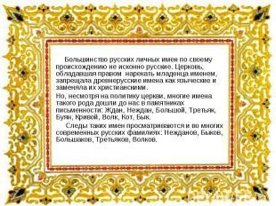 Большинство русских личных имен по своему происхождению не исконно русские. Церк