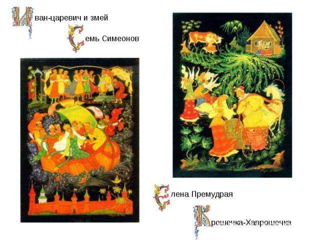 ван-царевич и змейемь Симеоновлена Премудрая рошечка-Хаврошечка