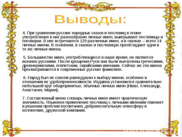 Выводы: 4. При сравнении русских народных сказок и пословиц в плане употребления в них разнообразия личных имен, выигрывают пословицы и поговорки. В них встречаются 120 различных имен, а в сказках – всего 24 личных имени. В основном, в сказках и пос…