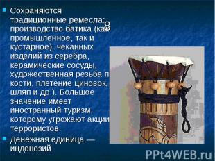 Сохраняются традиционные ремесла: производство батика (как промышленное, так и к